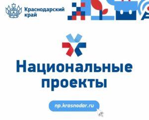 Портал по реализации национальных проектов